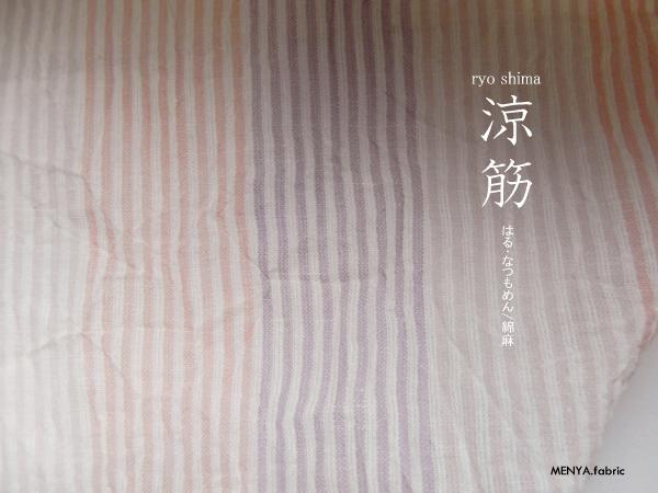春夏木綿「綿麻/涼筋(Ryoshima)」