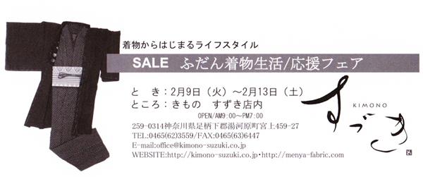 「SALE/ふだん着物生活応援フェア」
