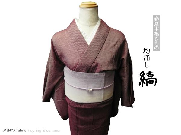 春夏木綿着物「均通し(縞)」羽織・長襦袢仕立て対応