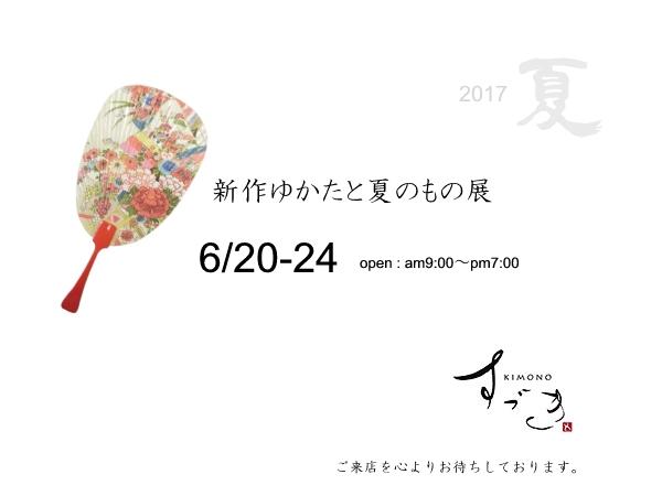 2017新作ゆかたと夏のもの展