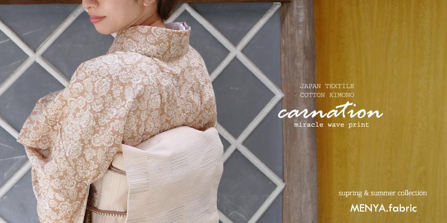 春夏木綿着物「Carnation」
