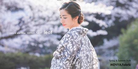 サマーコットン羽織「leaf」