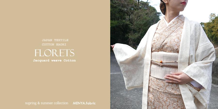 コットンウェーブ薄羽織「Florets」