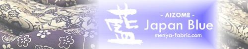 自然から生まれた和布「藍染」JapanBlue