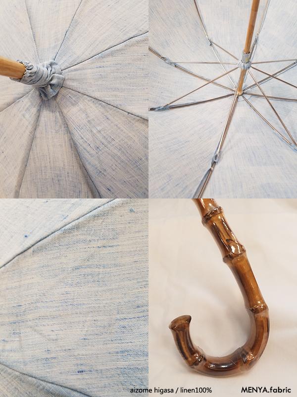 日傘「近江麻/薄藍(石畳)」
