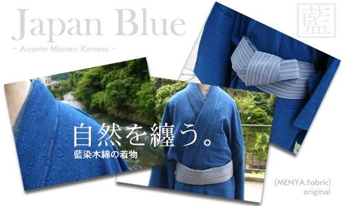 自然を纏う心地。MENYA.fabric original「藍染木綿の着物」