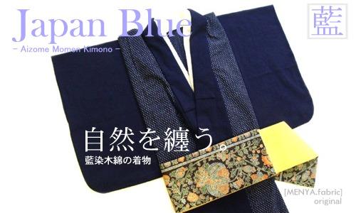 藍染木綿の着物「自然から生まれる鮮やかなジャパンブルー」