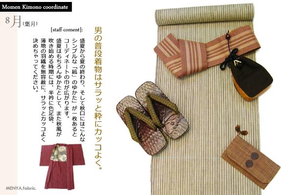 「8月の普段着物おすすめコーディネート」男の普段着物はサラッと粋にカッコよく。