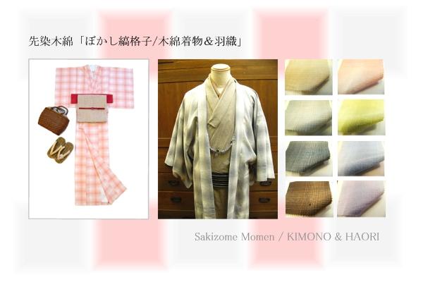 先染木綿「ぼかし縞格子」着物&羽織