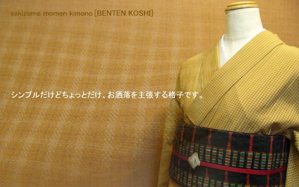 先染木綿着物「弁天格子」シンプルだけどちょっとだけ、お洒落を主張する格子です。