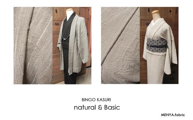 備後絣の着物と帯[MENYA.fabric/Original」