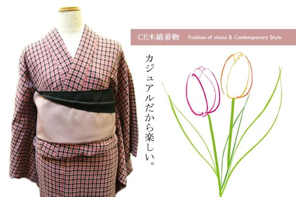 CE木綿着物「網模様」ポップで、レトロモダンな普段着物です。