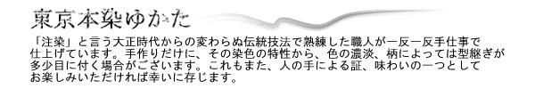 東京本染「注染ゆかた」について