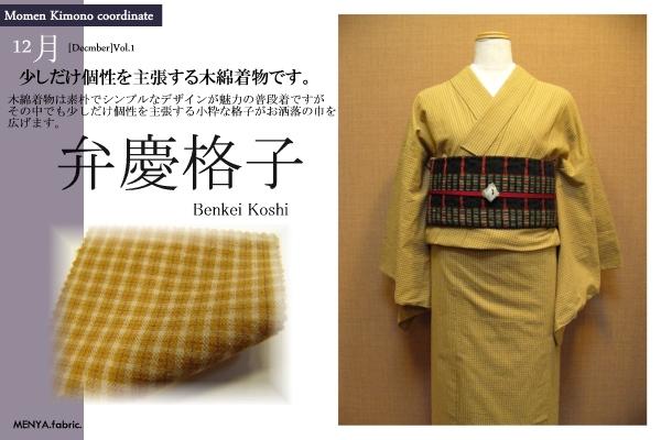 おすすめ木綿着物コーディネート[2010年12月]