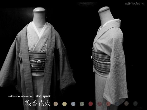 先染織木綿着物&羽織(線香花火/dotspark)