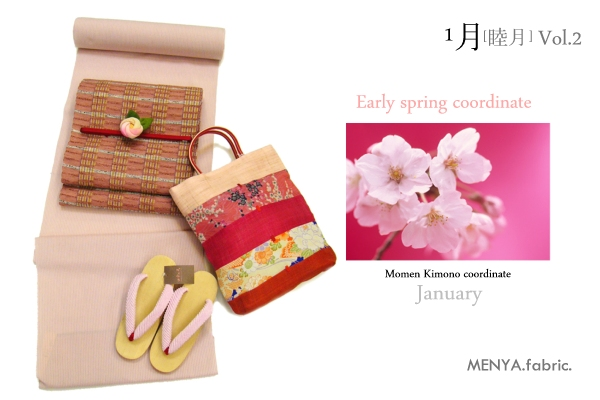 [おすすめコーディネート]春をイメージした木綿着物コーディネート