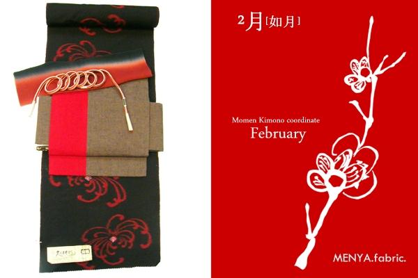 2月のおすすめコーディネート(1)
