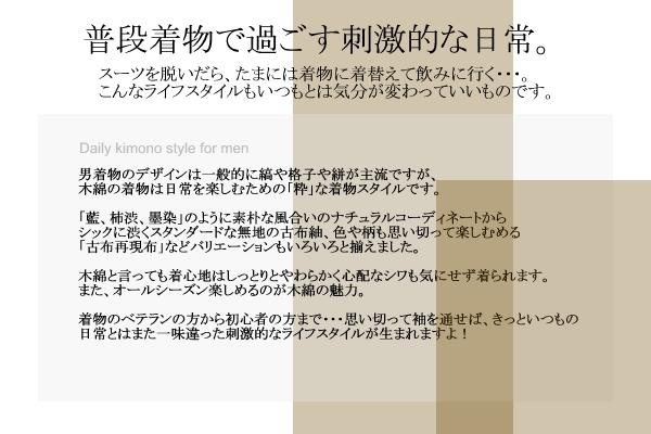 男のデイリー着物スタイル[by MENYA.fabric]