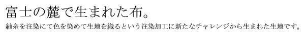 富士の麓で生まれた布「富士やま木綿」