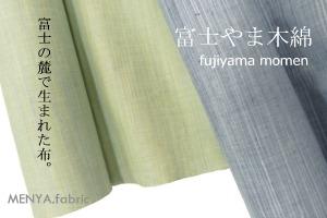 富士に麓で生まれた布「富士やま木綿」