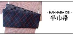木綿着物によく合う半巾帯