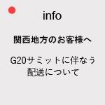 G20サミットに関する配送について