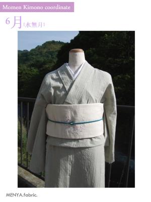 6月のおすすめコーディネート/先染木綿着物「ハート」