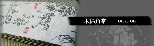 粋な男の木綿角帯