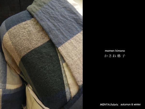 「かさね格子」木綿着物※羽織仕立て対応