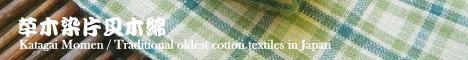 片貝木綿「草木染」