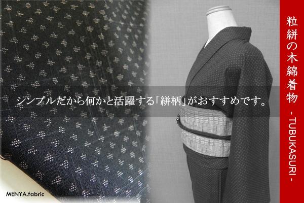 「粒絣の木綿着物」シンプルだから何かと活躍する「絣柄」がおすすめです。