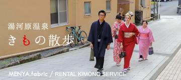 湯河原温泉きもの散歩「MENYA.fabric RENTAL KIMONO SERVICE」