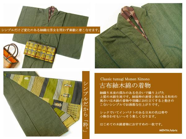 シンプルだから「粋。」古布紬木綿の着物