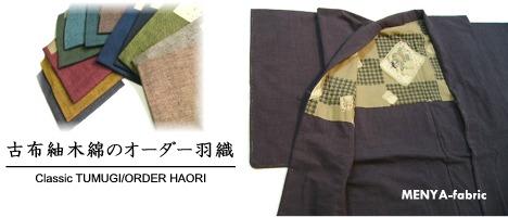古布紬木綿でオリジナルの羽織をお仕立てします。