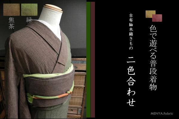 色で遊べる普段着物「古布紬木綿着物/二色合わせ」