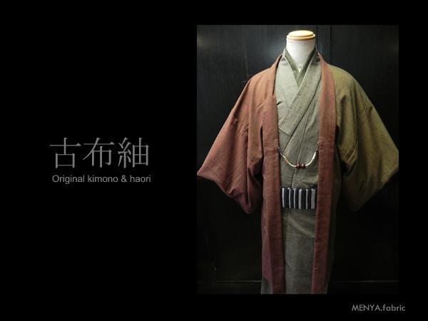古布紬木綿着物・羽織
