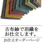 古布紬木綿で羽織をお仕立てします。