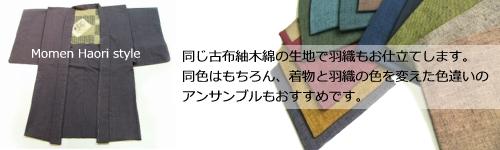 古布紬木綿羽織/男着物のお洒落のポイント