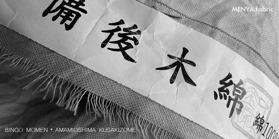 備後木綿「奄美大島天然草木染」