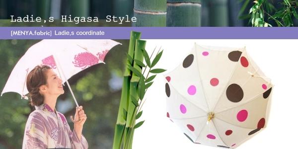 初夏から夏の必需品「日傘」