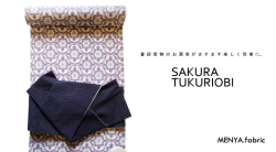 SAKURA作り帯(半幅帯)