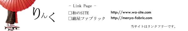 リンクページ
