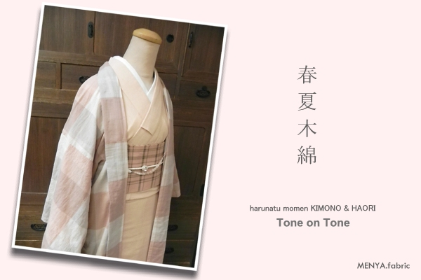 春夏木綿(Tone on Tone)