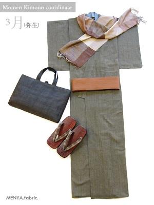 木綿着物メンズコーディネート「先染木綿/無地色紬」