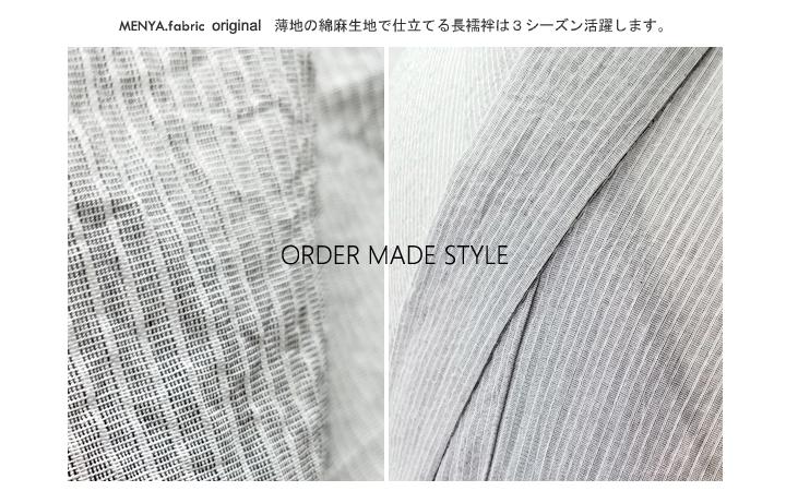 [MENYA.fabric ORIGINAL]綿麻生地で仕立てる長襦袢