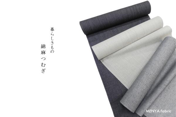 春から秋の暮らし着物「綿麻紬」