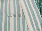 春夏木綿「太よろけ縞/3色」