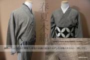 「春夏木綿」細糸のしっとりと肌に馴染む薄地の木綿は春夏のモダンな着物スタイルに一押しです。