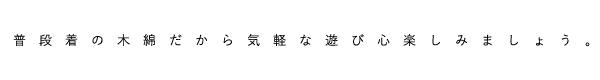 木綿着物・羽織の遊び紋(背紋縫付)