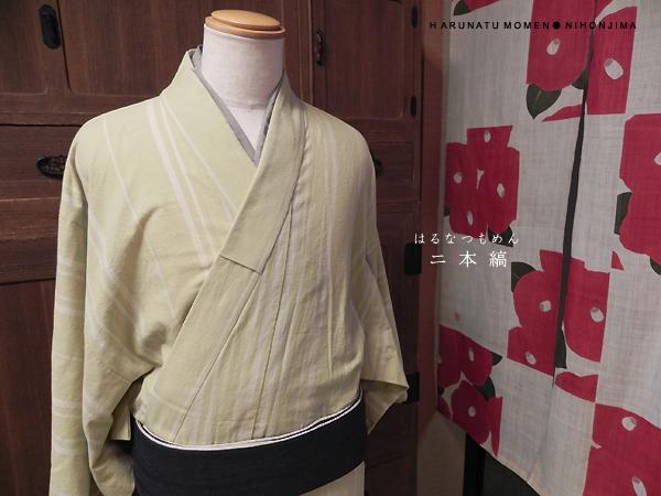 春夏木綿着物「二本縞/3色」